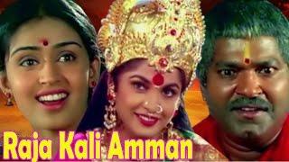 Download Raja Kali Amman | Tamil Full Movie | Ramya Krishnan | Kousalya Video