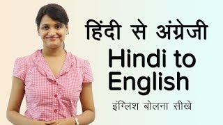 Download English Speaking Practice - Spoken English through Hindi Video