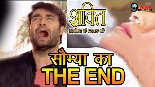 Download SHAKTI ASTITVA KE EHSAAS KI : सौम्या की कहानी होगी खत्म़ , BIG TWIST Video