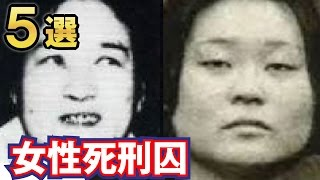 Download 日本国内で死刑判決を受けた女性死刑囚5選 Video