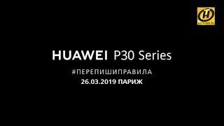 Download Huawei P30 Series, #перепишиправила, 26.03.2019 Париж Video