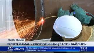 Download Атырау облысында ұйымдастырылған «Үздік маман – 2018» байқауы қорытындыланды Video