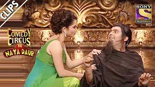 Download Ankita Wants To Marry Baba Kapil | Comedy Circus Ka Naya Daur Video
