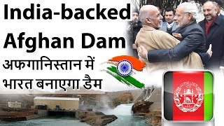 Download India-backed Afghanistan Dam - Shahtoot Dam - Trouble for Pakistan - अफगानिस्तान में भारत बनाएगा डैम Video