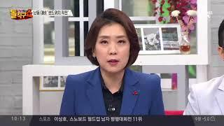 Download 한국판 '콘에어'…경찰, 난동 대비 '샌드위치 작전' Video