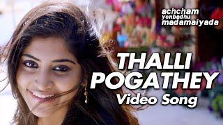 Download Thalli Pogathey - Video Song | Achcham Yenbadhu Madamaiyada | A R Rahman | STR | Gautham Video