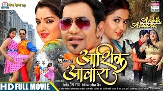 Download AASHIK AAWARA - FULL BHOJPURI MOVIE | Dinesh Lal Yadav, Aamrapali Dubey, Kajal Raghwani Video