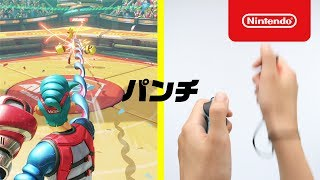 Download 『ARMS』 紹介映像 Video
