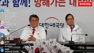 Download 대한애국당 최고위원 및 당직자회의 생방송 (2018.05.23) Video