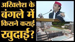 Download Akhilesh Yadav के Bungalow में क्या छिपा था, जिससे ध्यान भटकाने के लिए खुदाई हुई! l Yogi Adityanath Video
