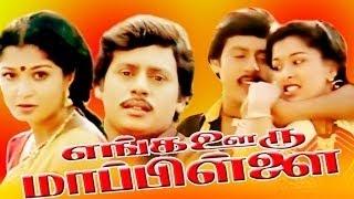Download Enga Ooru Mappillai Full Movie HD Video