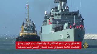 Download اتفاقية تاريخية حول بحر قزوين Video