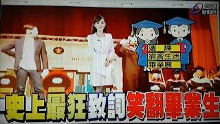 Download 玄奘大學 畢業典禮 史上最爆笑大膽的 畢業生&在校生 致詞 Video