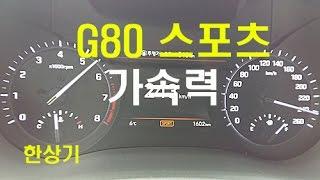Download 제네시스 G80 스포츠 급가속 & 급제동 성능(Genesis G80 Sport Acceleration) - 2016.11.10 Video