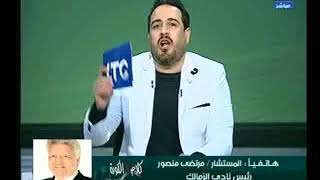 Download مشادة نارية وسباب علي الهواء بين مرتضي منصور وأحمد سعيد Video