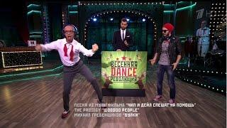 Download Вечерний Ургант. Весенняя dance-революция (04.03.2015) Video