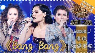 Download Jessie J 李玟 KZ·谭定安《Bang Bang》 - 单曲纯享《歌手2018》EP13 Singer 2018【歌手官方频道】 Video