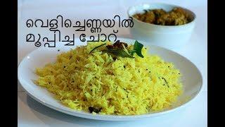 Download എത്ര കഴിച്ചാലും മതിവരാത്ത വെളിച്ചെണ്ണയിൽ മൂപ്പിച്ച ചോറ് ||Easy pressure cooker Coconut oil Rice Video