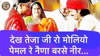 Download देख तेजा रो मोलियो पेमल रे नैणा बरसे नीर ...HD| Prakash Gandhi |Teja ji Hits Video