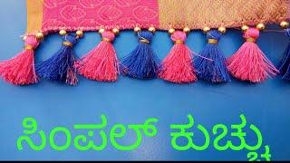 Download silk saree kuchu in kannada/saree tassels/saree kuchu using gold beads Video