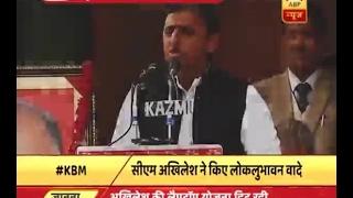 Download Kaun Banega Mukhyamantri: Will Akhilesh be able to retain power with tempting manifesto? Video