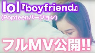Download lol-エルオーエル-「boyfriend(Popteenバージョン)」フルMV公開! Video