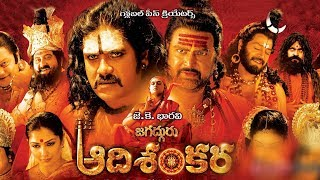 Download Jagadguru Adi Shankara Telugu Full Movie | Kaushik Babu, Akkineni Nagarjuna, Mohan Babu Video