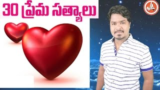 Download 30 Interesting Facts About Love   Unknown Facts in Telugu   Vikram Aditya Latest Videos   EP#26 Video