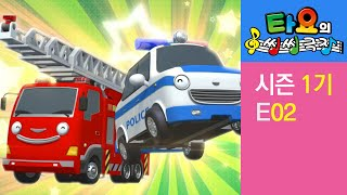Download [타요의 씽씽 극장 1기] 2화 용감한 자동차들 Video