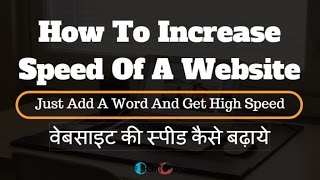 Download [Trick] How to increase speed of a website in Hindi | Blog ki speed kaise badhaye Video