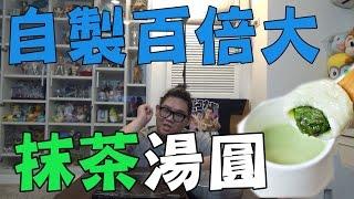 Download 【阿晋的日常】冬至就來做百倍大的抹茶湯圓吧!EP1【Ft.魚乾菜喳瓜瓜塗匪】 Video