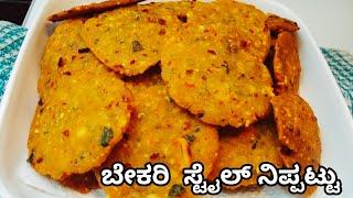 Download ನಿಪ್ಪಟ್ಟು ಮನೆಯಲ್ಲಿ ಸುಲಭದಲ್ಲಿ ತಯಾರಿಸಿ  Nippattu At Home #PriyasMadhyamaKutumbhadaRecipes Video