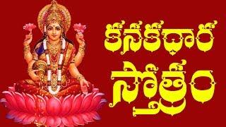 Download Kanakadhara Stotram Telugu Lyrics - Raghava Reddy | శ్రావణ శుక్రవారం వినాల్సిన పాటలు Video