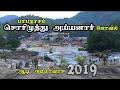 Download sorimuthu ayyanar kovil/papanasam /tirunelveli/சொரிமுத்து அய்யனார் திருக்கோயில் Video