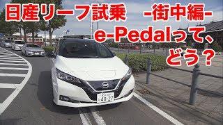 Download 日産リーフ試乗 -街中編- e-Pedalって、どう? Video
