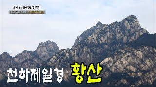 Download 중국에서 가장 아름다운 최고의 산 '황산' 1박 2일 트래킹 Video