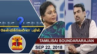 Download (22/09/2018) Kelvikkenna Bathil | Exclusive Interview with TN BJP President Tamilisai Soundararajan Video