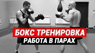 Download БОКС ТРЕНИРОВКА - отработка в парах Video