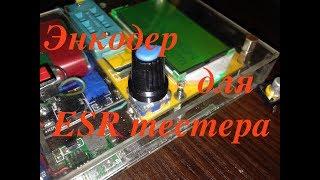 Download Энкодер для ESR метра, транзистор тестер Т4 Т3 на AtMega 328p Video