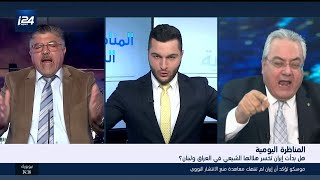 Download المناظرة اليومية: هل بدأت إيران تخسر هلالها الشيعي في العراق ولبنان؟ Video