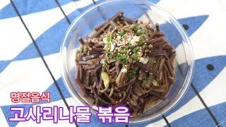 Download 명절음식 고사리나물 볶음 하는법 맛있게 만드는법 korean food, cooking, Video