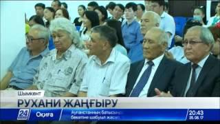 Download Казахстанские писатели обсудили развитие литературных традиций в стране Video
