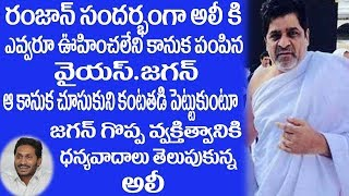 YS Jagan Mohan Reddy Changed His Religion ll 2day 2morrow