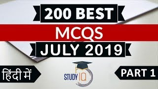 Download Best 200 JULY 2019 Current Affairs in Hindi Part 1 - Finest MCQ for all exams by Study IQ Video