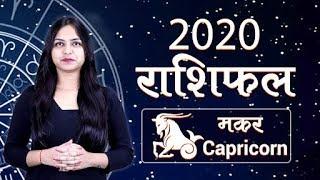 Download मकर राशि 2020 राशिफल | Makar Rashi 2020 Rashifal in Hindi | Capricorn Horoscope 2020 | राशिफल 2020 Video