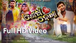 Download Sesha Dekha - Odia Sad Album Full Video - HD Video Video