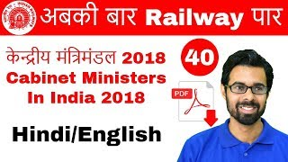 Download 9:40 AM - Railway Crash Course   Cabinet Ministers in India 2018 by Bhunesh Sir   Day #40 Video