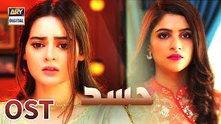 Download Hassad OST 🎵 Singer: Sehar Gul   ARY Digital Drama Video