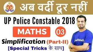Download 10:30 PM - UP Police 2018 | Maths by Naman Sir | Simplification Video