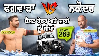 Download #269 Best Match Final:- Phagwara VS Nri Nakodar Paramjitpura (Kapurthala) Kabaddi Cup 28 Feb 2018 Video